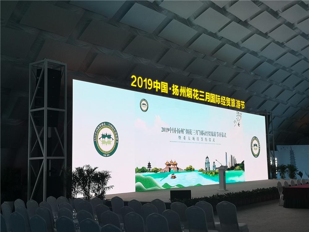 2019扬州国际经贸旅游节